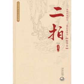 中国古典文学名著典藏--二拍