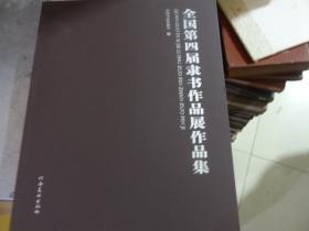 全国第四届隶书书法作品展作品集 (未开封)