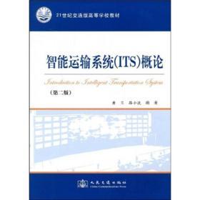 21世纪交通版高等学校教材:智能运输系统(ITS)概论(第2版)