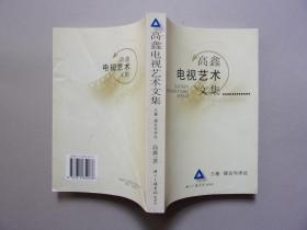 高鑫电视艺术文集 三卷 理论与评论