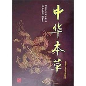 中华本草(全10册)