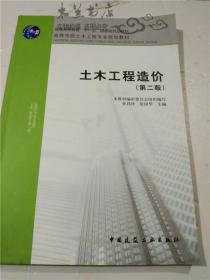 土木工程造价(第二版)张国华 孙昌玲 主编  中国建筑工业出版社 16开平装
