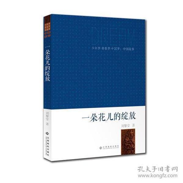 少年梦●青春梦●中国梦:中国故事:一朵花儿的绽放
