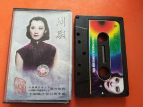 二十世纪中华歌坛名人百集珍藏版 周璇 磁带