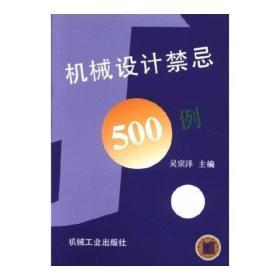 机械设计禁忌800例 第二版第2版 吴宗泽 机械工业出版社 9787111051749