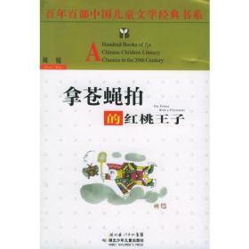 百年百部中国儿童文学经典书系:拿苍蝇拍的红桃王子