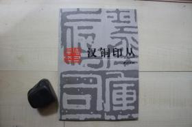 1998年西泠印社16开:汉铜印丛
