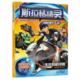 斯拉格精灵动画故事书3 失控的机甲兽