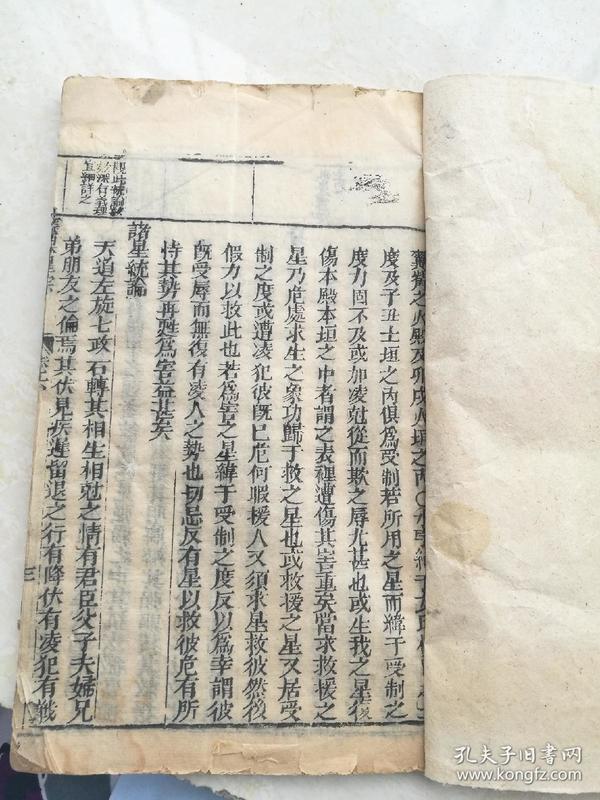 张果星宗卷六卷七合订。