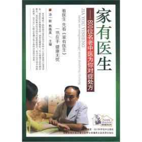 家有医生丛书·家有医生:800位名老中医为你对症处方