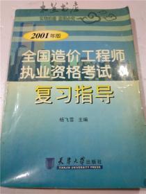 2001年版 全国造价工程师执业资格考试复习指导 杨飞雪 天津大学出版社  16开平装