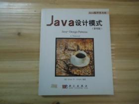 Java设计模式(影印版)——Java程序员书库