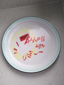 85.文革搪瓷盘、为人民服务毛泽东,沈阳市搪瓷厂大众建设牌68.3.25,规格320MM,9品。