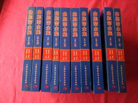 曲肱斋全集(全十册)(一版一印正版)