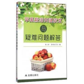 苹果栽培关键技术与疑难问题解答