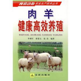 肉羊健康高效养殖