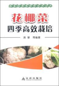 花椰菜四季高效栽培/蔬菜四季栽培新技术丛书