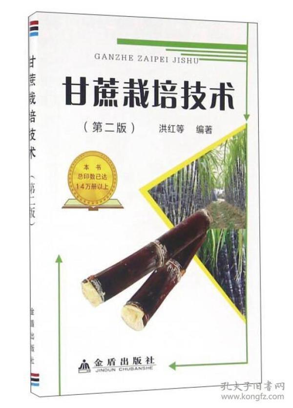 甘蔗栽培技术(第2版)