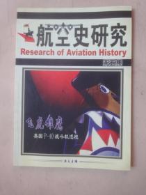 航空史研究 第五集