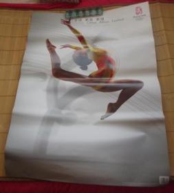 奥运宣传画-2008同一个世界同一个梦想   -4张