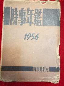 时事年鉴·硬精装 ·带盒套 ·昭和30年版