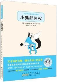 小狐狸阿权:新美南吉童话故事全集