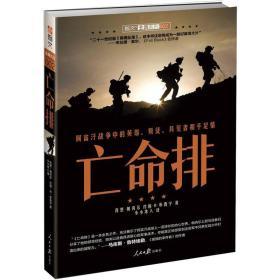 正版图书 亡命排:阿富汗战争中的英雄、叛徒、异见者和手足情 帕内尔 布鲁宁 人民日报出版社
