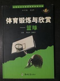 体育锻炼与欣赏:篮球【馆藏书】
