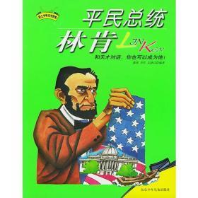 平民总统-林肯