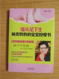 福从足下生:杨奕奶奶的宝宝按摩书