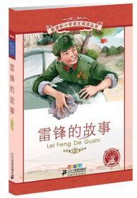 雷锋的故事 彩绘注音版 改编王智英 21世纪出版社 9787539152929