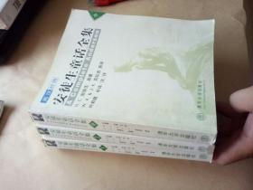 英汉对照 安徒生童话全集 上中下 全三册 书重2.1公斤.