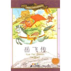 新课标小学语文阅读丛书(第7辑):岳飞传(彩绘注音版)