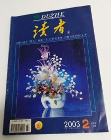 读者 2003年第2期