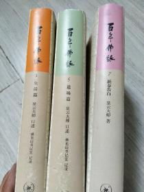 百年佛缘(5.道场篇)(7.新春告白)(1.生活篇)3本合售