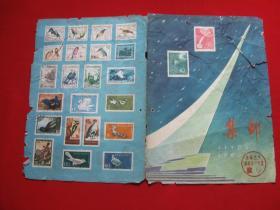 1960年第6期集邮封面封底1册面底