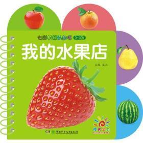 七彩花瓣认知书——我的水果店