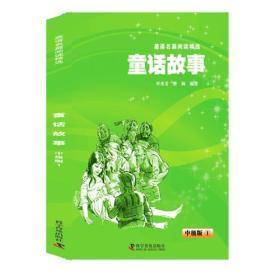 英语名篇阅读精选(中级版)—童话故事1