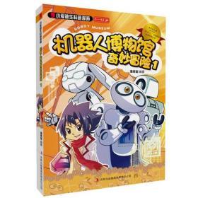 小爱迪生科普漫画7-12岁 机器人博物馆奇妙冒险