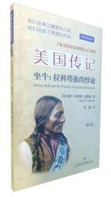 """坐牛:拉科塔族的悖论:""""美国传记""""丛书"""