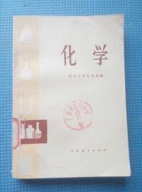 化学 【 广济县武穴中学图书室  】