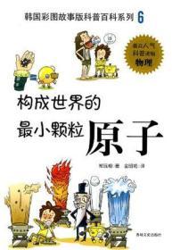 韩国彩图故事版科普百科系列6—构成世界的最小颗粒原子(四色)
