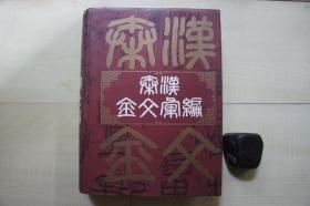 1997年上海书店16开精装:秦汉金文汇编