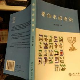 【首页有作者徐向群亲笔签名及印章】【2006年版本一版一印】希伯来语语法 徐向群著 北京大学出版社 9787301079362
