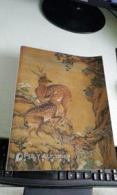 2014保利香港拍卖会--中国古代书画2014年10月6