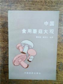 中国食用蘑菇大观