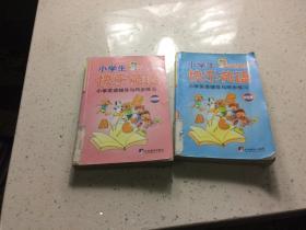 小学生快乐英语(3年级)