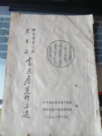 李守诚题《邯郸市第六届老干部书画展览作品选》
