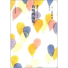 日本文库:夜晚的远足