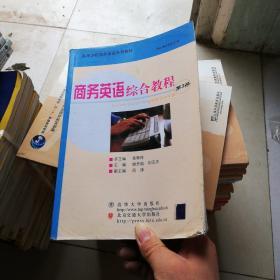 高等学校商务英语系列教材:商务英语综合教程(第3册)